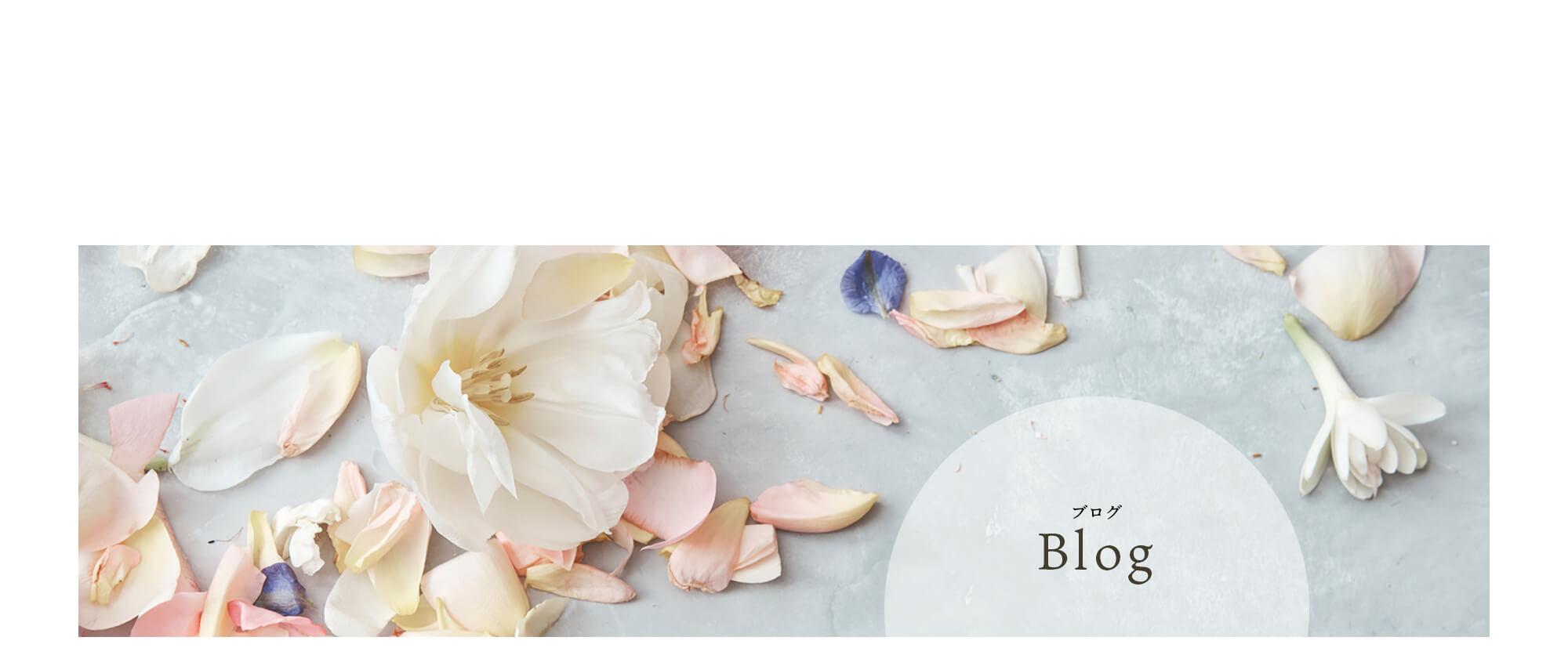 花ものがたりブログ