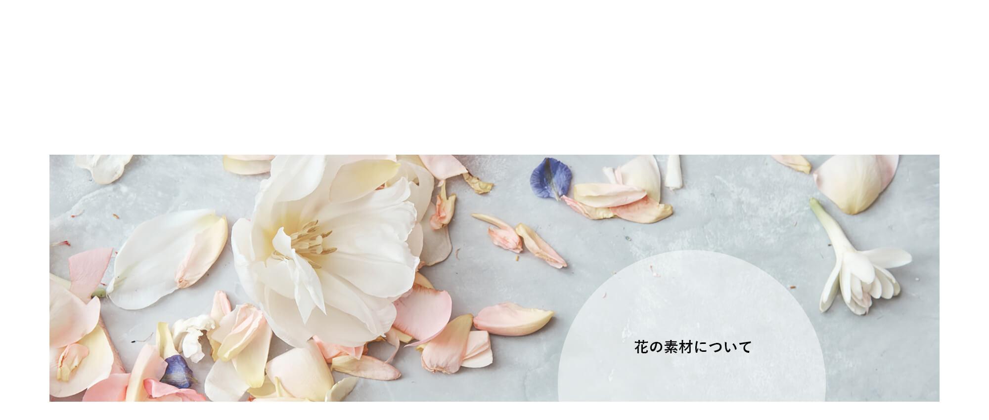 花の素材について